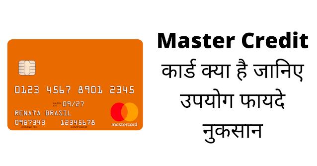 मास्टर क्रेडिट कार्ड क्या होता है जानिए इसके उपयोग और फायदे