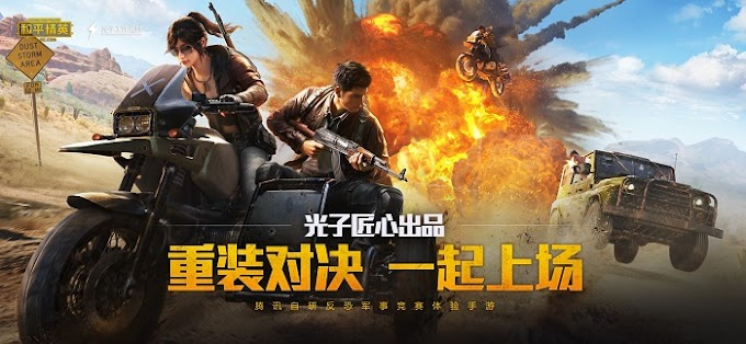 How to Install PUBG Mobile China (Game for Piece) on Android