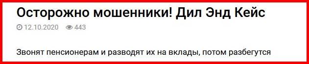 dil-keys.ru отзывы о сайте