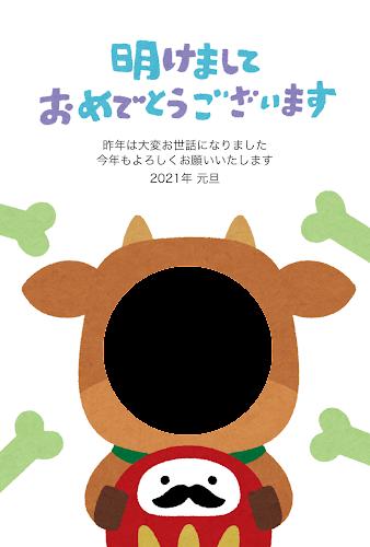 だるまを持った牛のイラスト年賀状(写真フレーム・丑年)