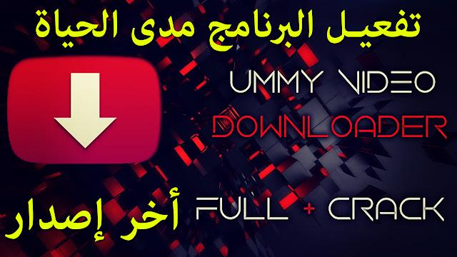 تفعيل برنامج Ummy Video Downloader مدى الحياة ، أفضل برنامج لتحميل فيديوهات من اليوتيوب !
