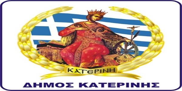 Προσλήψεις συμβασιούχων στο Δήμο Κατερίνης