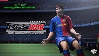 تحميل لعبة بيس 2010 للاندرويد | تحميل لعبة pes 2010  للاندرويد | كريزى اندرويد