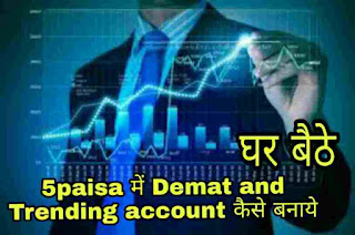 5Paisa me Demat and trending account Open kaise kare in hindi