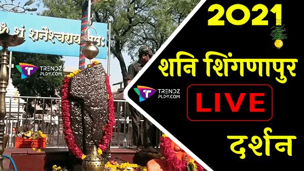 शनिदेव मंदिर Live Darshan