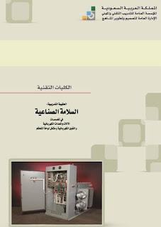 السلامة الصناعية pdf