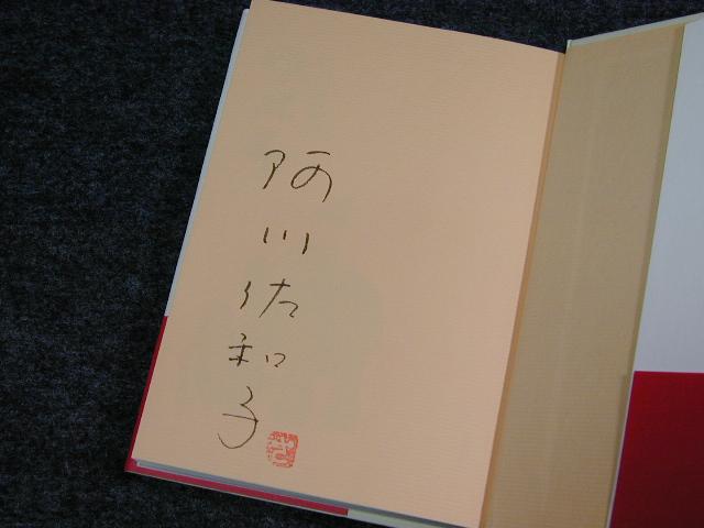 サイン本の日誌