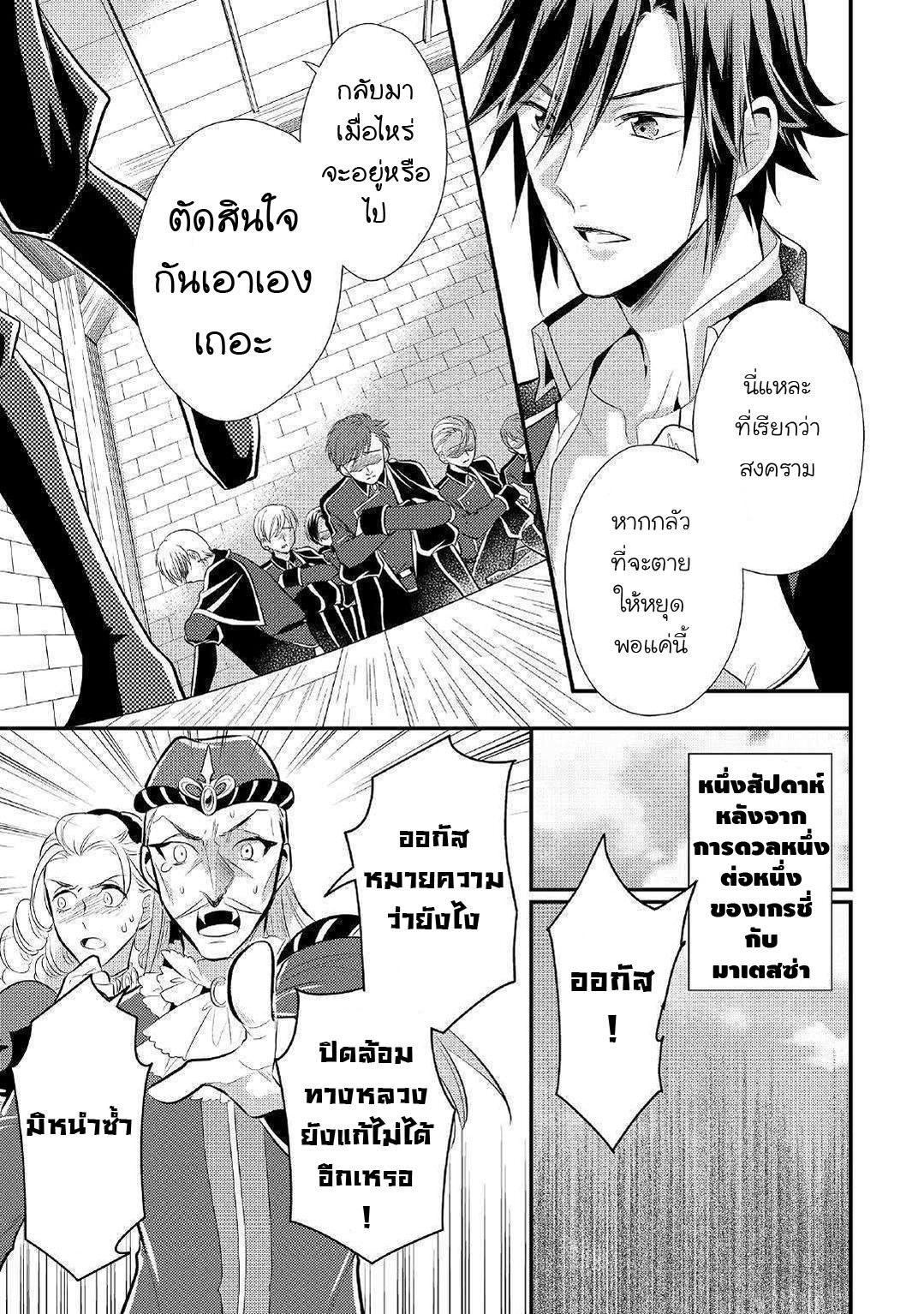 อ่านการ์ตูน Daites Ryou Koubouki ตอนที่ 26 หน้าที่ 18