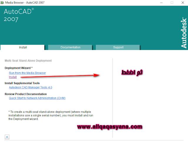 تحميل Crack+autocad07 كامل بالكرك  من MediaFire