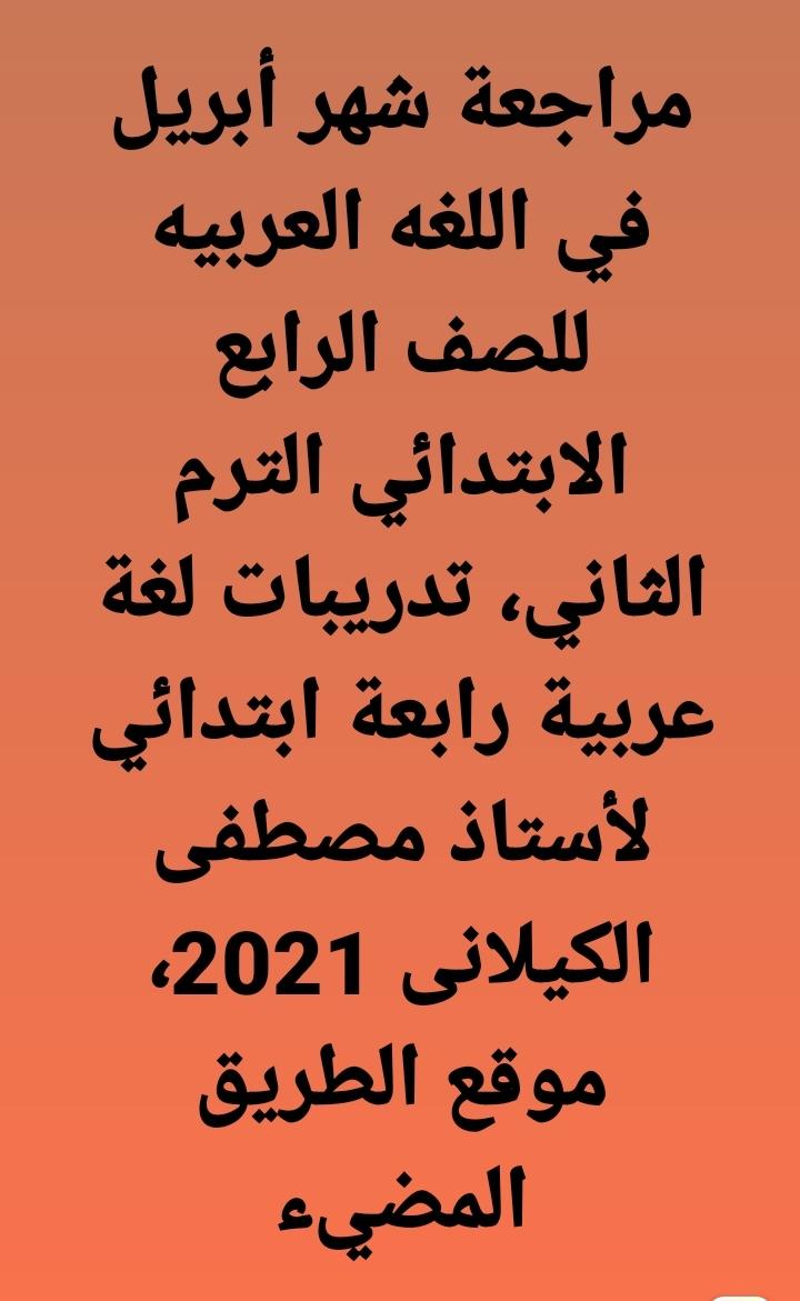مراجعة شهر أبريل في اللغه العربيه للصف الرابع الابتدائي الترم الثاني