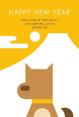 富士山と犬のシンプル年賀状(戌年)