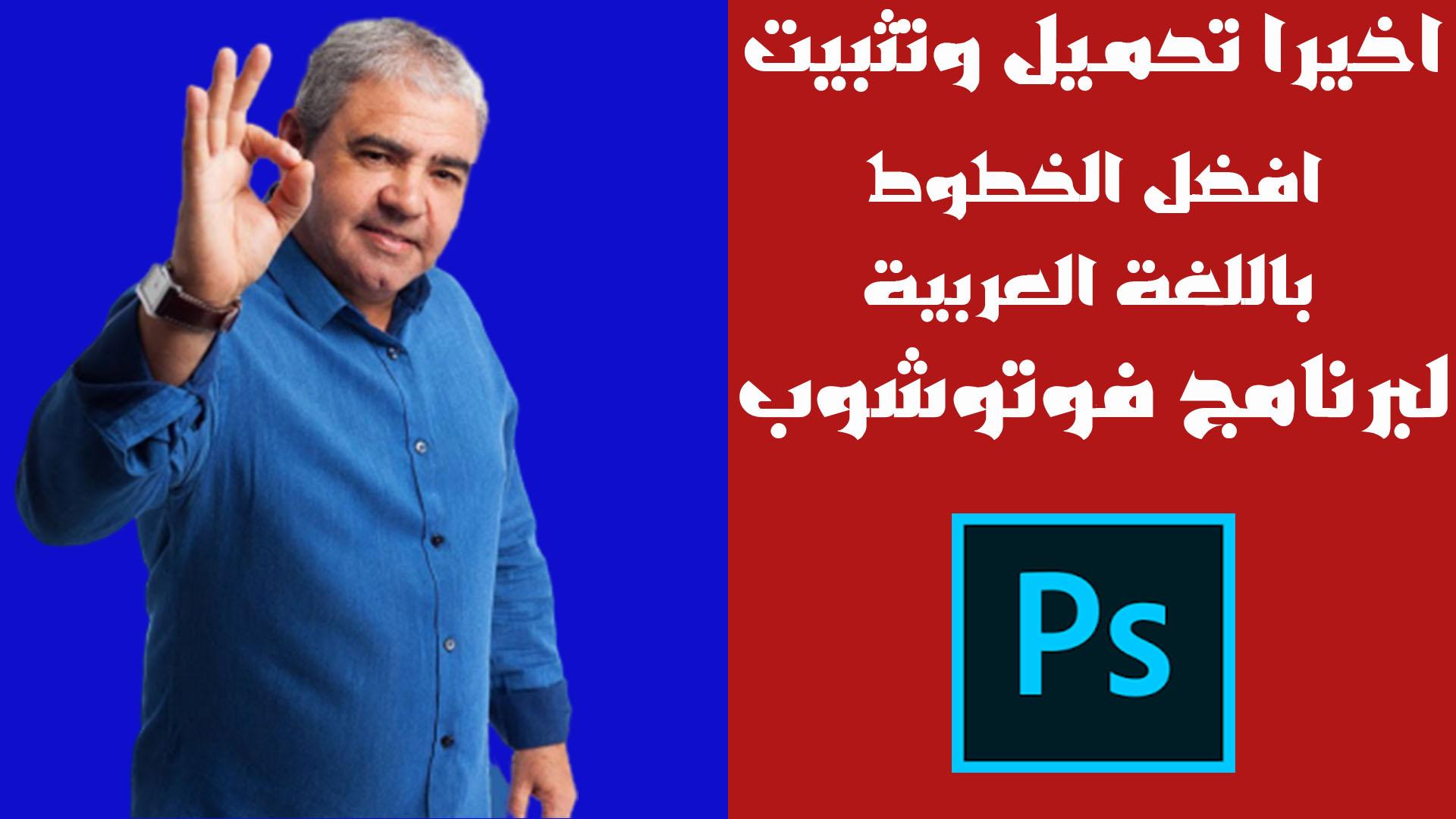 اخيرا تحميل وتثبيت افضل الخطوط باللغة العربية لبرنامج الفوتوشوب
