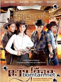 Cao Bồi Bangkok