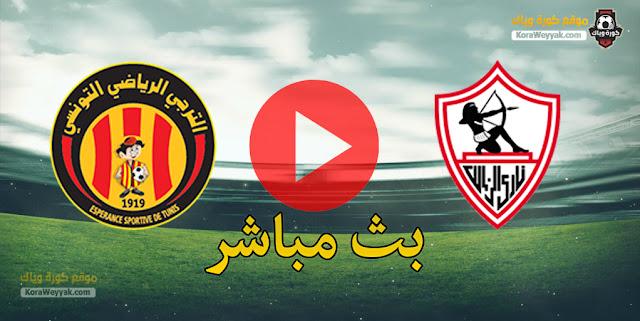 نتيجة مباراة الترجي التونسي والزمالك اليوم 6 مارس 2021 في دوري أبطال أفريقيا