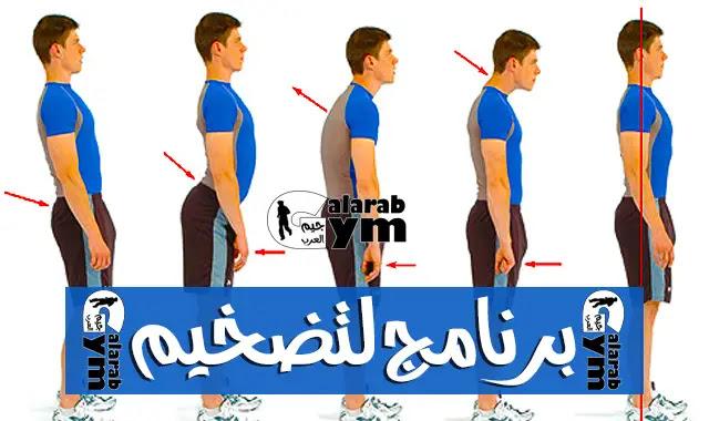 اسهل طريقة وتمارين لعلاج مشكلة تقوس الظهر وانحناء الاكتاف او رقبة