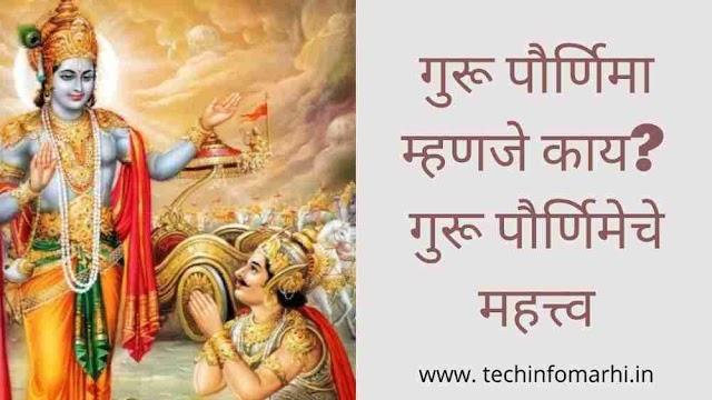 गुरु पौर्णिमा माहिती आणि महत्व(guru purnima in marathi)