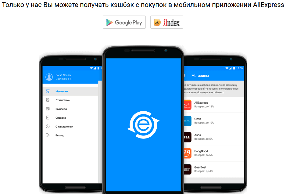 Кэшбэк алиэкспресс через мобильное приложение яндекс кошелек кэшбэк