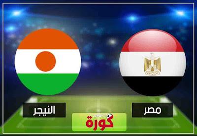 مشاهدة مباراة مصر والنيجر اليوم مباشر