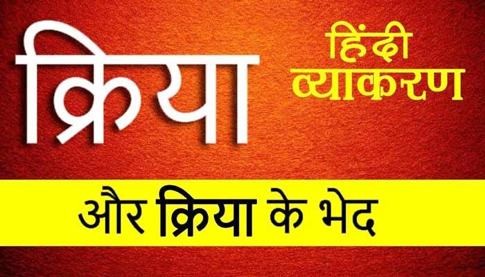 Kriya Aur Kriya ke Bhed