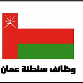 وظائف مدرسين في سلطنة عمان