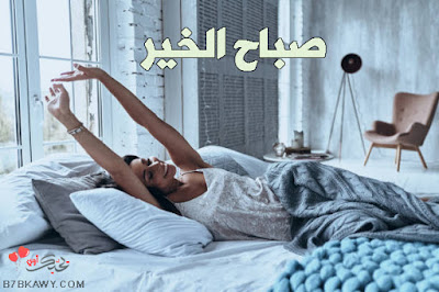 صباح الخير 2019 مسجات للصباح بوستات صباح الخير للاصدقاء