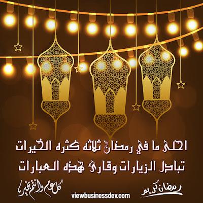 رسائل تهنئه بشهر رمضان المبارك كل عام وانتم بخير 10