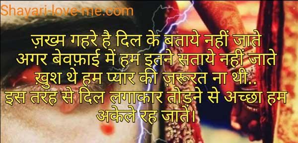 Dard e dil shayari in hindi ,shyayari-love-me.com