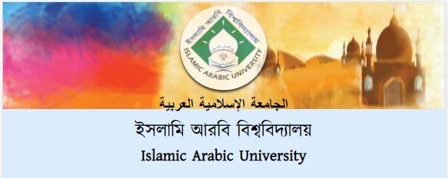 www.result.iau.edu.bd - Islamic Arabic University Result BD