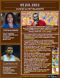 Daily Malayalam Current Affairs 05 Ju1 2021