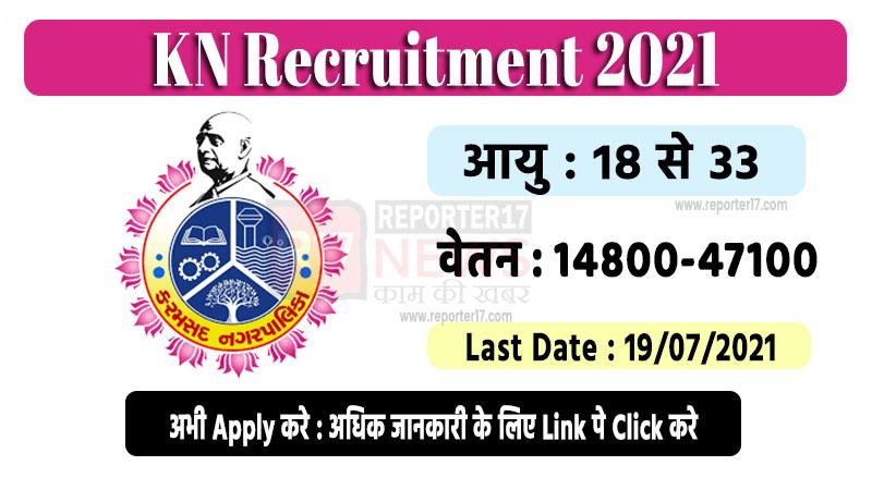 Karamsad Nagarpalika Recruitment 2021