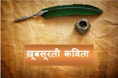 Khubsoorati par Kavita