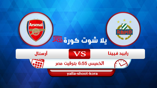 sk-rapid-wien-vs-arsenal