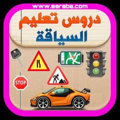 الإستعداد ﻹمتحان رخصة السياقة في 30 يوما