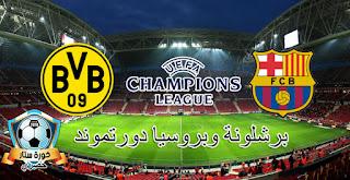 يلا شوت مشاهدة مباراة برشلونة وبورسيا دورتموند اليوم الثلاثاء دوري ابطال اروربا 2019