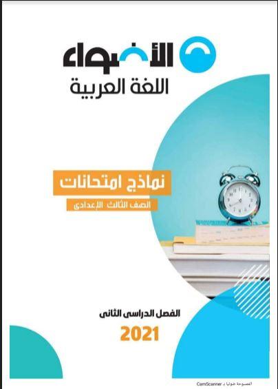 نماذج امتحانات كتاب الاضواء بالاجابات فى اللغة العربية للصف الثالث الاعدادى ترم ثانى 2021