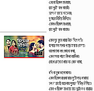 Himel Hawa Lyrics (হিমেল হাওয়া) Tanjib Sarowar and Kona New Bangla Song