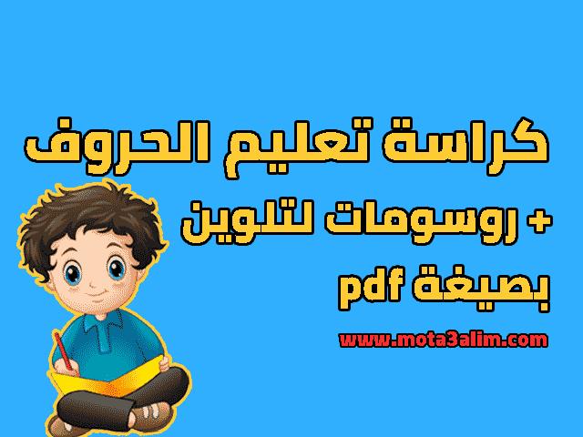 كراسة تعليم كتابة الحروف العربية للأطفال pdf