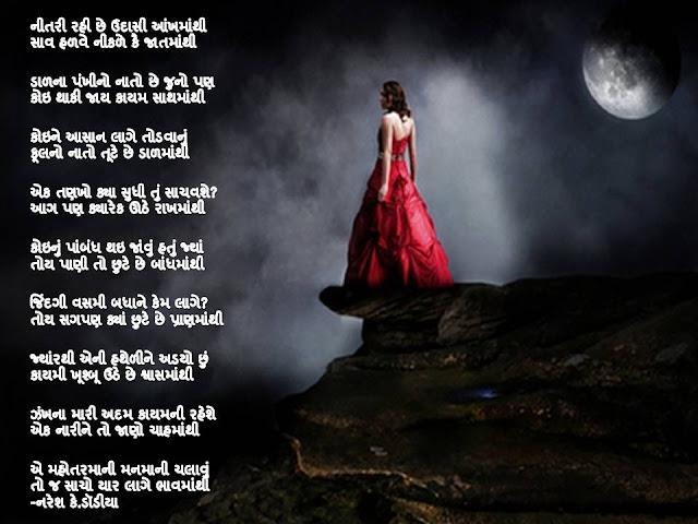 नीतरी रही छे उदासी आंखमांथी Gujarati Gazal By Naresh K. Dodia