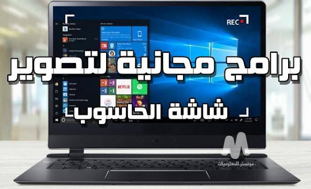 برامج مجانية لتصوير شاشة الكمبيوتر فيديو للاجهزة الضعيفة