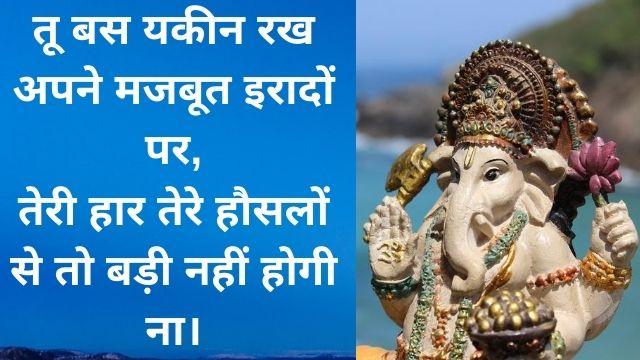 Inspirational-Shayari-Quotes