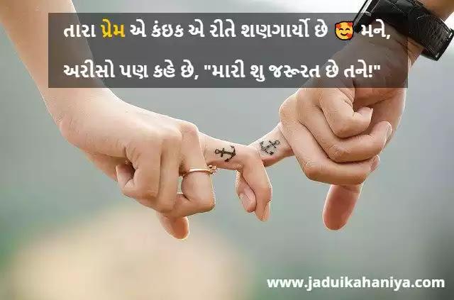 Love Shayari in Gujaratii