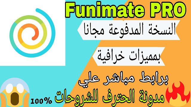 تحميل تطبيق Funimate PRO مهكر