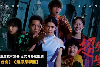 【台劇】《超感應學園》:姜濤演技有驚喜 台式青春校園劇