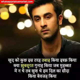 emotional shayari image 2020
