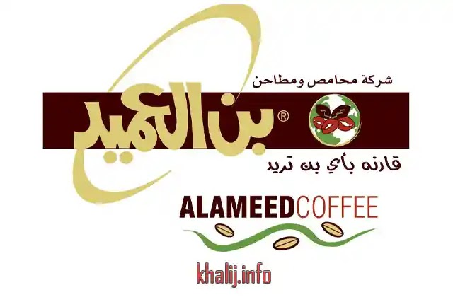 alameed coffee logo