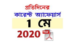 1st May Current Affairs in Bengali pdf