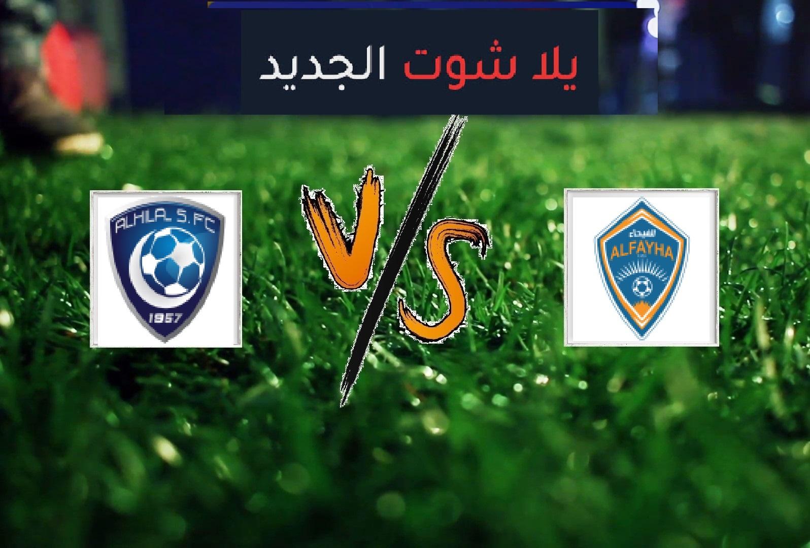 نتيجة مباراة الفيحاء والهلال بتاريخ 13-02-2020 الدوري السعودي