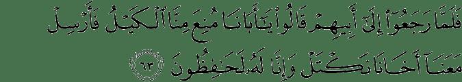 Surat Yusuf Ayat 63