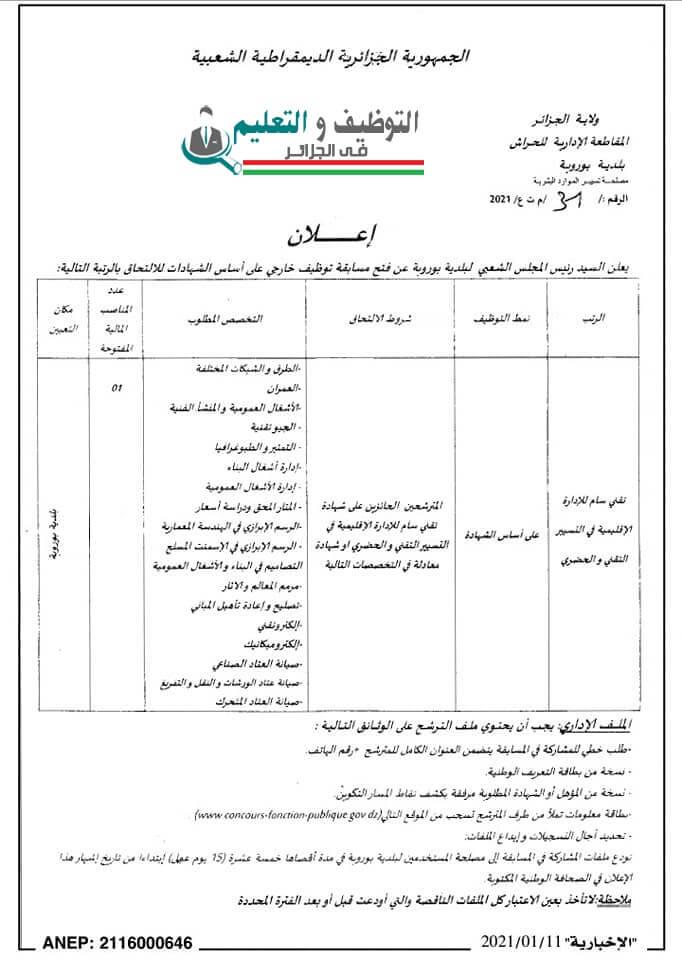 اعلان توظيف ببلدية بوروبة الحراش بالعاصمة 14 جانفي 2021