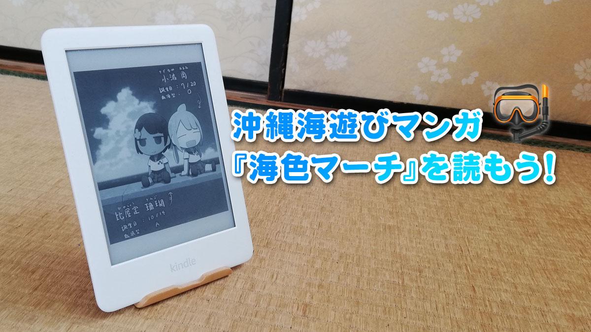 沖縄海遊びマンガ『海色マーチ』がおもしろい!海は怖いから気を抜くなよ!:マンガレビュー